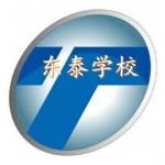 费县东泰职业技术学校