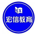 深圳宏信教育投资有限公司