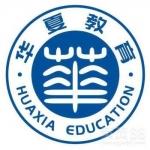 惠州华夏教育培训中心