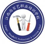 南昌市青山湖区尚百艺职业培训学校