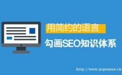 石家庄网站seo培训课程