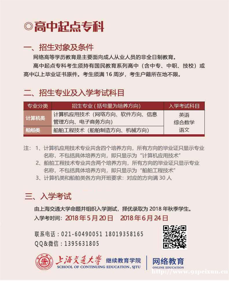 上海交通大学网络教育2019年春季高升本招生简章