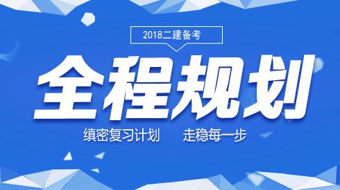 2019年石家庄二级建造师招生简章