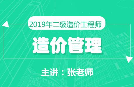 2019年石家庄二级造价工程师招生简章