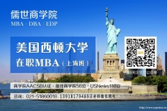 美国西东大学工商管理硕士(MBA)