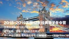 2019年英国经典亲子冬令营12天