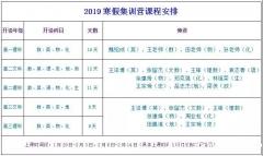 美程北京名师2019年高一高二高三太原寒假集训营
