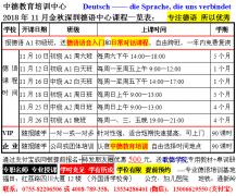福田外国语德语零基础课程免费试听