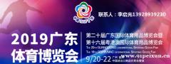 2019第20届广东体育博览会暨第十六届粤港澳体育博览会