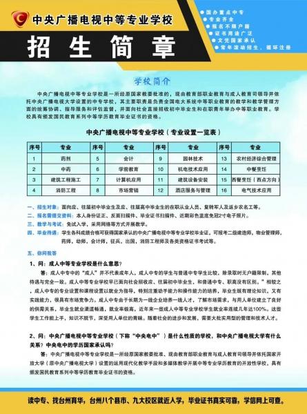 中央广播电视中等专业学校长年滚动招生|黄岩育华