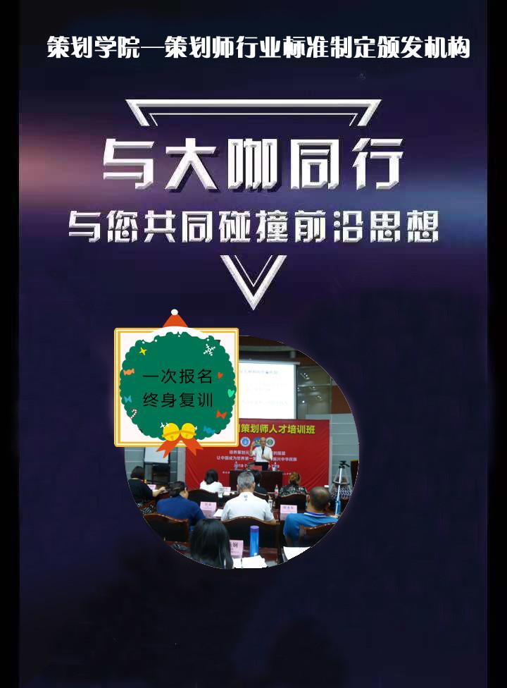 注册策划师培训在北京12月23日开课了