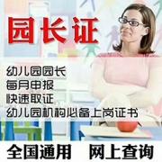 幼儿园职业园长资格证书有哪几种类型