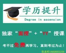 成人学历 专科本科 专业齐全 国家承认