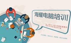 郑州办公软件培训机构电脑办公软件培训