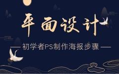 临沂平面广告设计培训班,临沂兰山PS培训班