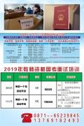 2019年红河暑假高级奥尔夫音乐教师资格认证研修班