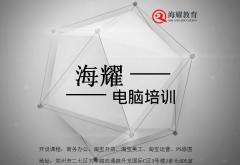 郑州办公软件培训机构 大数据分析、财务报表制作培训班