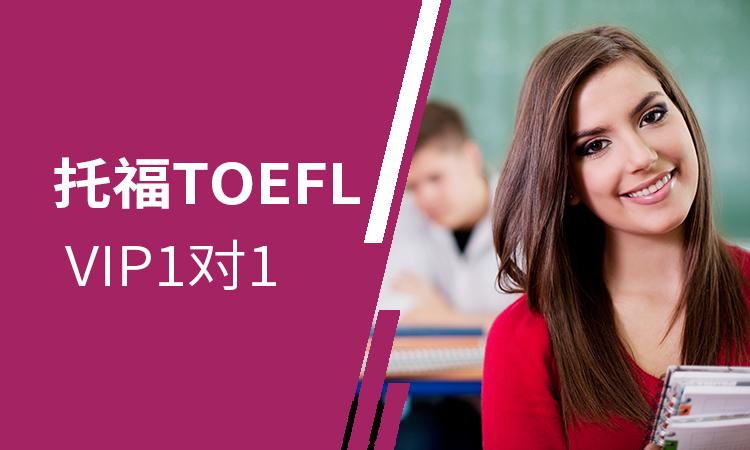北京TOEFL托福VIP 1对1培训班