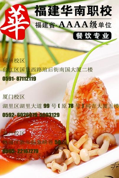 学厨师到华南职业学校