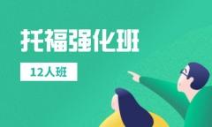 北京海淀区知春路托福强化班