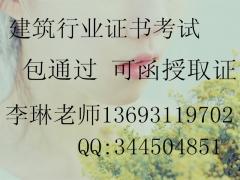 陇南安全员证书报名考试安全员查询网站