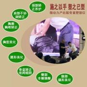 【邵潜】无痛产后筋骨重塑!颈椎,骨盆矫正,含胸驼背,XO形腿