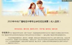 19年中央广播电视中等专业学校招生简章(成人函授)