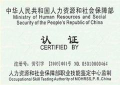 注册职业采购经理cppm系统课程