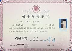 中国政法大学法学硕士在职研究生厦门班招生