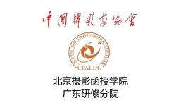 北京摄影函授学院广东研修分院本部广州摄影培训课