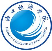 国内最好考的大专-海口经济学院最快一年毕业