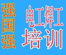 北京顺义焊工培训学校焊工特种作业操作证复审培训学校