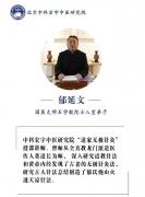 【醒脑开窍针】郁延文老师79项疑难杂病中医全科实战技术疗法