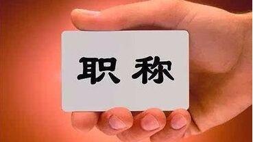 2019年辽宁省初中高级工程师职称评审晋升条件