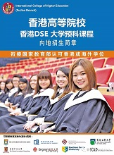 香港DSE大学预科课程初高中可报