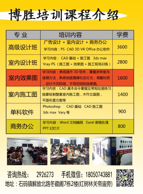 石码电脑培训-博胜培训