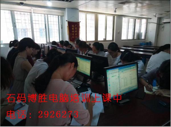 石码镇博胜电脑设计培训