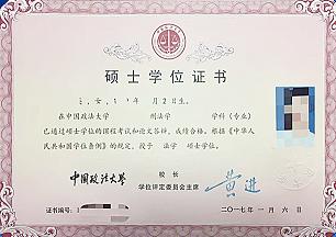 中国政法大学法学专业在职研究生厦门教学点培训招生