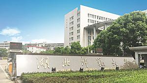 湖北师范大学在职研究生厦门教学点培训招生