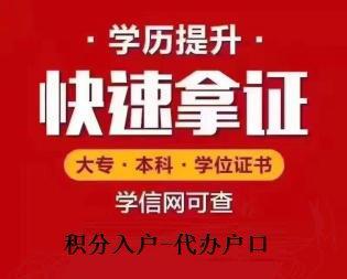 深圳宝安兴东正规成人学历 专科/本学信网查询