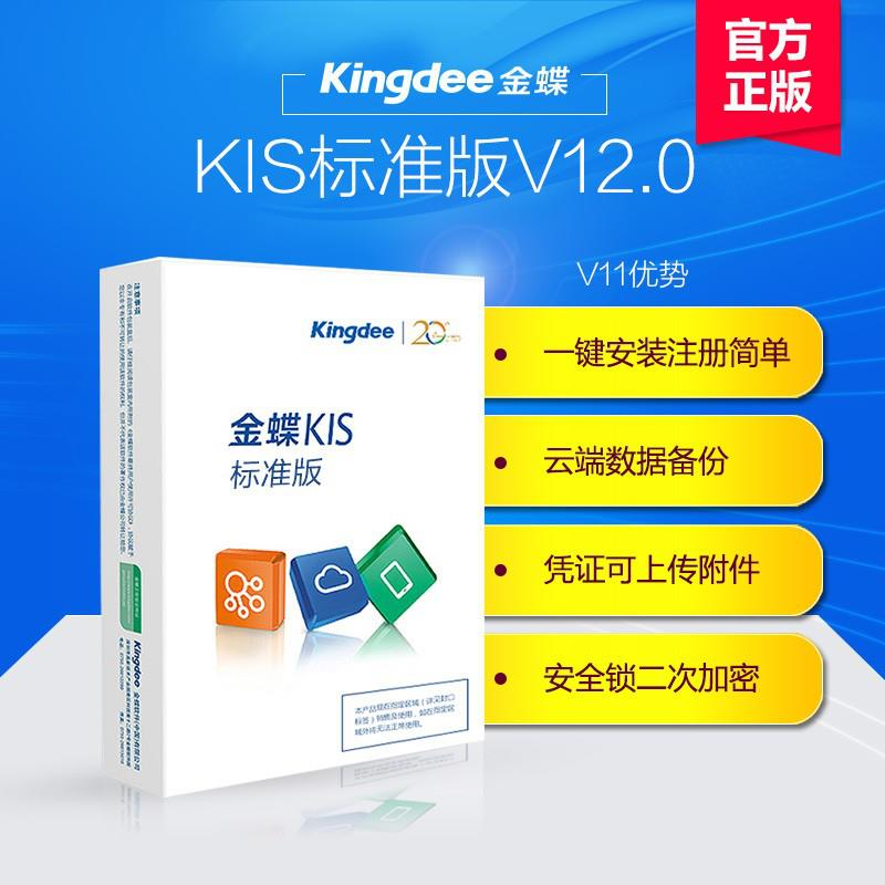 甘肃兰州金蝶kis财务软件销售维护培训服务