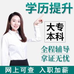 深圳宝安兴东远程教育/网络教育/名校远程教育/报读