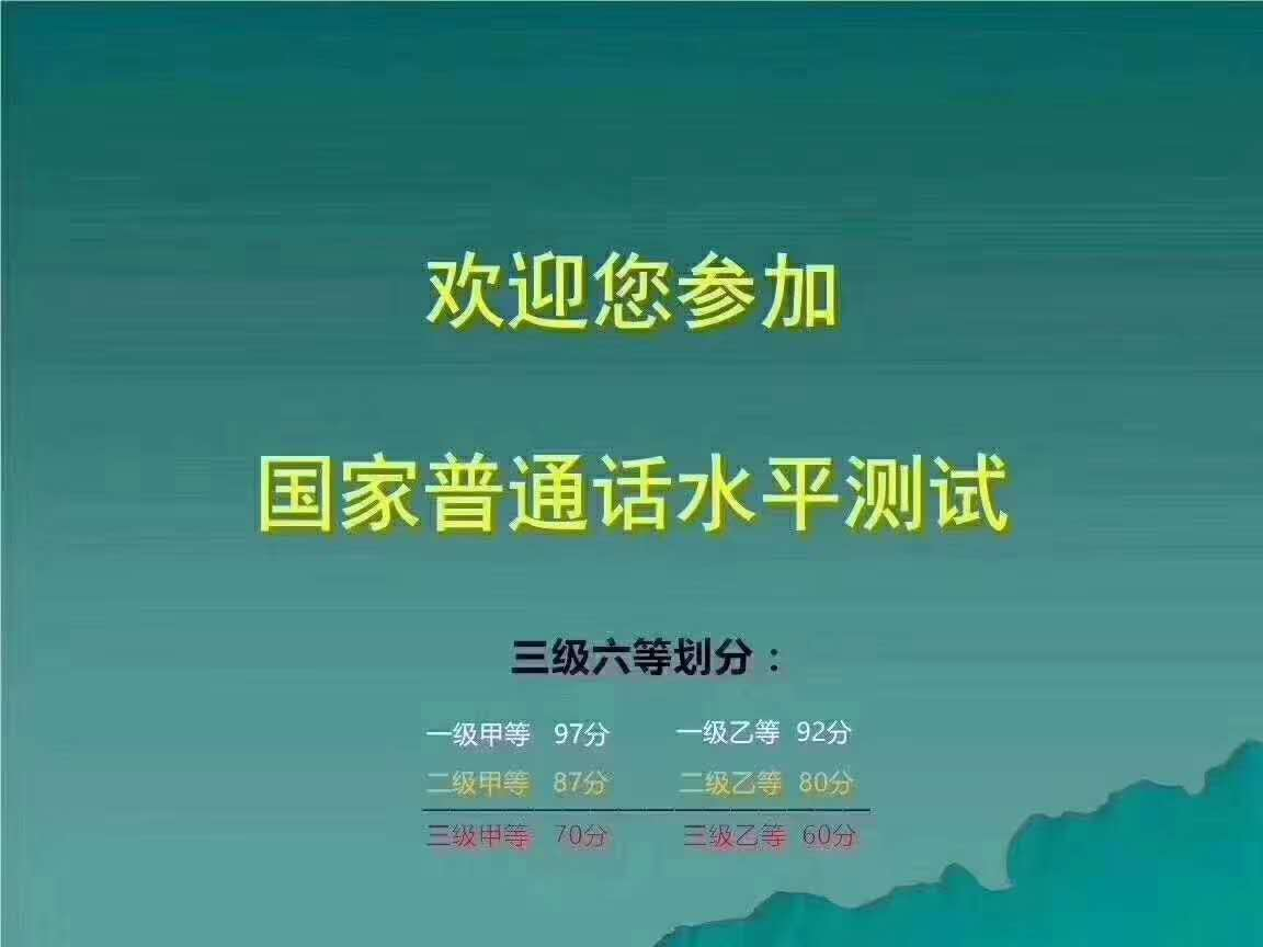 普通话是考教师资格证的必要条件