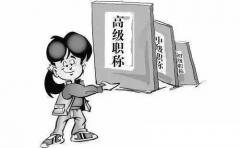 代办2019年滨州市工程师职称评定职称评审代评