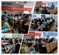 项目管理之家PMP 国际认证广州面授班
