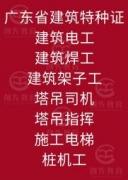 深圳哪里有电工、焊工、普工职业技能培训 特种作业操作证IC卡
