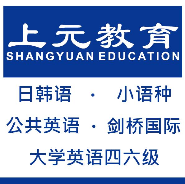 靖江高考日语培训,靖江哪里有高考日语培训?