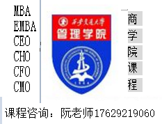 西交大(CHO)首席人力资源执行官咨询式培训班