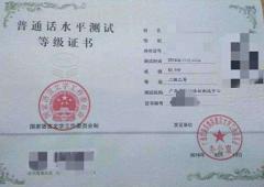 普通话等级考试