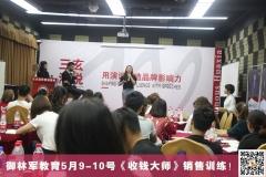 东莞管理培训炎商教育王嘉豪谈:成功职场人有哪些思维